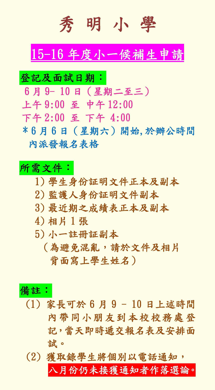 http://www.saumingps.edu.hk/enterschool/1516apply.jpg